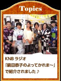 topics:KNBラジオ「鍋田恭子のよってかれま~」で紹介されました♪