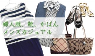 婦人服、靴、かばんメンズカジュアル
